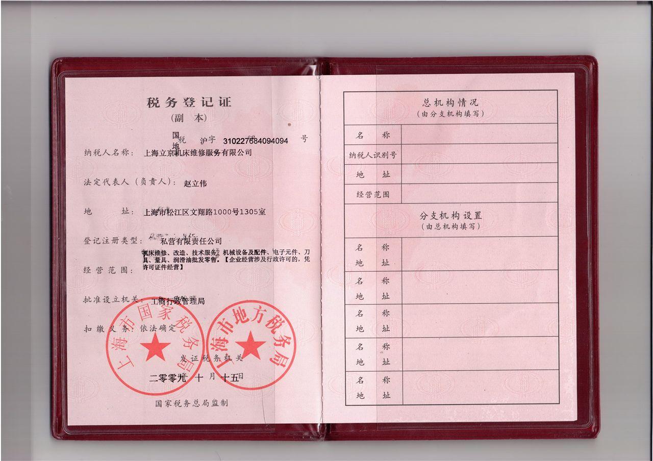 上海立京机床维修服务有限