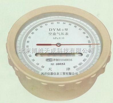 dym3空盒气压表图片