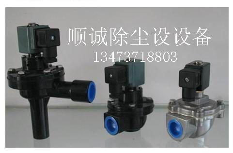 大多采用dmf-z型脉冲电磁阀,这种阀的结构式根据脉冲喷吹清灰的原理要图片