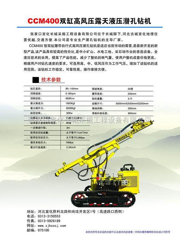 双缸柴油机CCM400中风压露天液压潜孔钻机