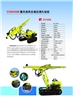 CCM400B型露天潜孔钻机